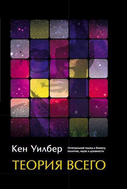 Кен Уилбер, «Теория всего»