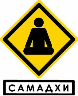 «Самадхи». Серия книг по буддизму