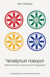 Обложка электронной книги Кена Уилбера «Четвёртый поворот»