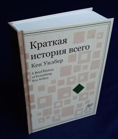 Ken Wilber, A Brief History of Everything (Russian, 2015)