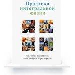 Практика интегральной жизни ILP-cover-for-web-250