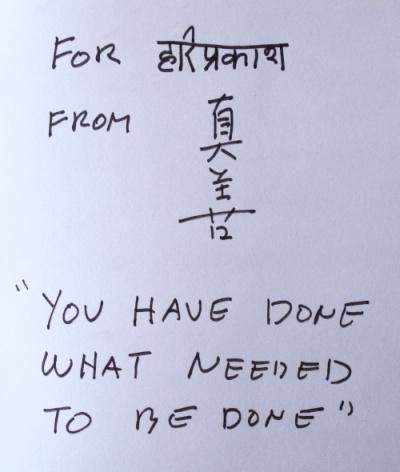Для Хар-Пракаша (санскрит) от Шинзена (японский). Вы сделали то, что требовалось сделать.