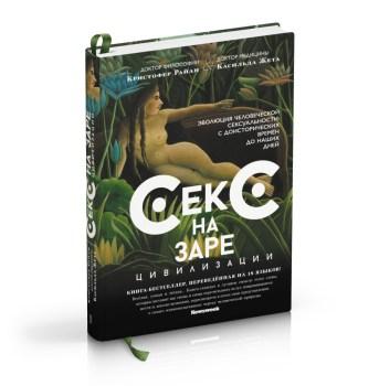 Кристофер Райан, Касильда Жета, «Секс на заре цивилизации» (обложка)