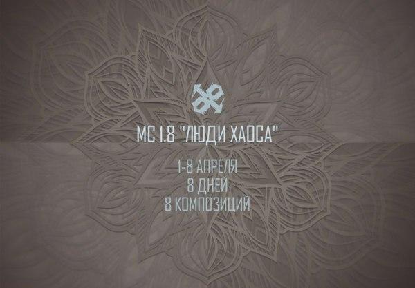 MC 1.8 — «Люди хаоса»