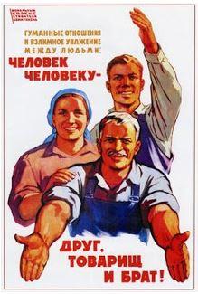 Коммунизм товарищество