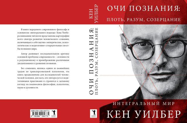 Кен Уилбер, «Очи познания» (обложка)