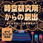 TimeTravelLab_nagoya_10th