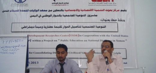 التوعية بالحوار الوطني ورشة العمل - محافظة عدن