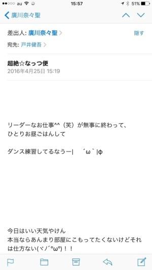 廣川奈々聖さんの超絶☆メールサンプル