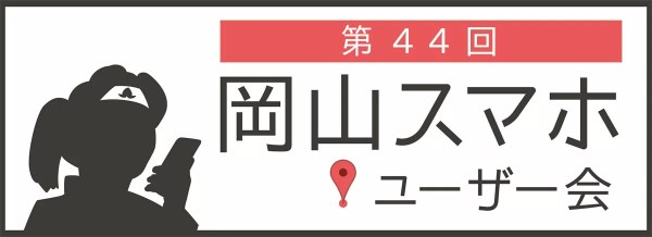 okasuma44th