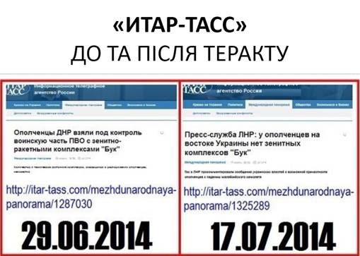 itar tass Russia attempting to hide proof of involvement in terrorist act in Ukrainian skies   SBU