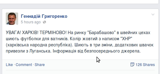 Gennadiy Grygorenko's facebook messages