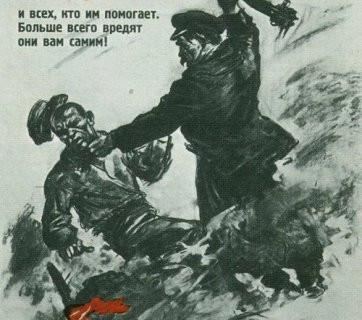 """Nazi Propaganda poster from World War II, calling """"citizens"""" to turn in suspicious persons. Just like Russian posters of today."""