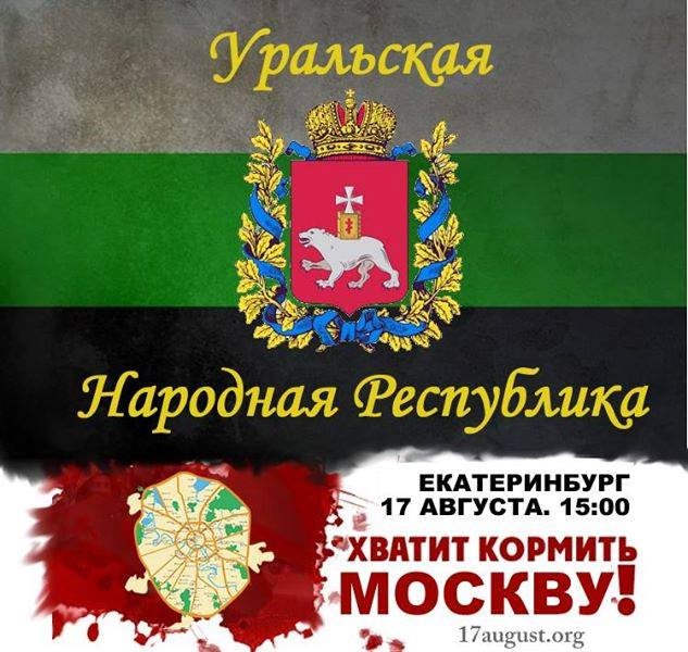 Ural People's Republic. Yekaterinburg, 17 August, 15:00. Enough feeding Moscow!