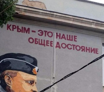 "An official Putin mural on a crumbling wall in Crimea says: ""Crimea is our common wealth."" The infrastructure of the occupied peninsular has been steadily deteriorating since its anschluss by Russia. (Photo: Nik Afanasiew)"