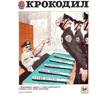 "The cover caricature from a 1977 issue of the Soviet satirical propaganda journal ""Krokodil"": ""Sergeant, hammer into the heads of the demonstrators the main articles of our constitution."" (The police batons on the desk are named: freedom of the press, freedom of speech, equality, freedom of assembly, right to work.) Author: A. Krylov"