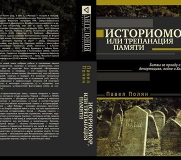 "The cover of the book called ""Istoriomor, or The Drilling into the Brain of Memory: Battles for the Truth about the GULAG, Deportations, the War and the Holocaust"" by geographer and historian Pavel Polyan. ""'Istoriomor' is a necessary ""neologism and metaphor"" to cover ""the triumph of politicized mythology and anti-historicism over what is really history and memory."" It involves making certain themes and sources taboo, falsifying and mythologizing events, and both denial of the obvious and relativism about anything negative."