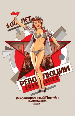 "Published in Russia: A ""revolutionary"" erotic pin-up calendar in honor of the 100th anniversary of the Communist Revolution of 1917 that brought the deaths of millions of people in Russia and abroad. (Image: sfw.so)"