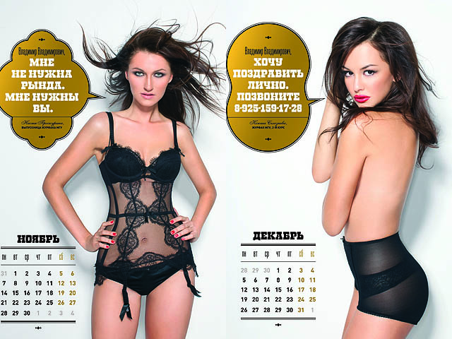 "November and December pages from the erotic calendar created by the students and would-be students of Moscow State University for Putin's 58th birthday in 2010. Miss December's message to Putin: ""I want to congratulate you personally. Call 8-925-159-17-28."""