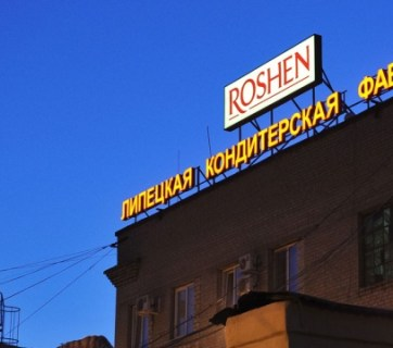 The Roshen factory in Lipetsk is to be sold. Photo: Kherson.life
