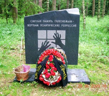 Monument to death and dumb victims of Stalin's political repressions at Levashovsky Cemetary near St. Petersburg, Russia opened on 29 October 2008. (Image: social media)