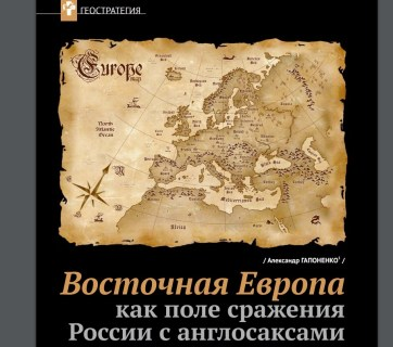 "Aleksandr Gaponenko titled his article proposing a new Molotov-Ribbentrop Pact in the ""Geostrategy"" section of the latest issue of the Izborsky Club's magazine with little subtlety: ""Eastern Europe as a Battlefield between Russia and the Anglo-Saxons"" (Image: izborsk-club.ru)"