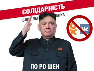 "Meme from the Facebook-page of Opposition Block member Olexandr Strelchenko. The deputies from ""Opposition Bloc"" have called the Ukrainian President ""Po Ro Shen"" hinting at the North Korean style of his political decision."