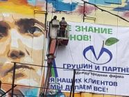 A mural in Zaporizhzhia picturing Nadiya Savchenko from the days she was in Russian prison during 2014-2016 was plastered over by an advertisement of a law firm when she was detained on accusation of plotting a coup and terrorist act within the Ukrainian parliament in March 2018. Photo: 061.ua