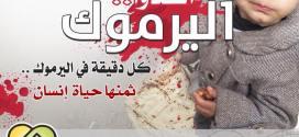 انقذوا اليرموك …