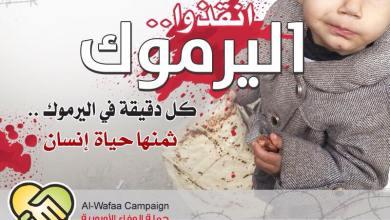 Photo of انقذوا اليرموك …