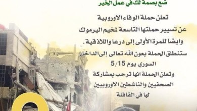 Photo of حملة الوفاء مجدداً للداخل السوري
