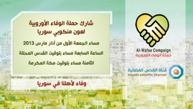 Photo of اعلان الحملة