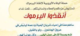 للتبرع من الكويت