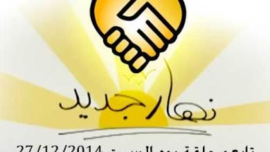 Photo of حلقة يوم السبت 27/12/2014 من برنامج نهار جديد تستضيف رئيس ونائب حملة الوفاء الأوربية