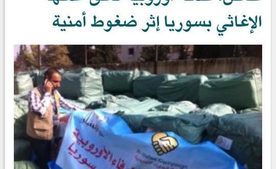 الخليج أونلاين: حملة الوفاء الأوروبية تعلّق عملها في سوريا بسبب ضغوط أمنية