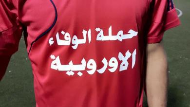 Photo of فريق اليرموك الرياضي في لبنان يرتدي قمصان حملة الوفاء الأوروبية .