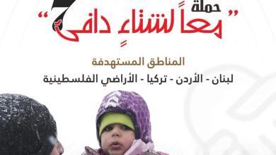 Photo of حملة الوفاء الأوروبيّة تطلق حملة الشتاء لعام 2018م بالتعاون من منظمات عربية وأوروبية أخرى