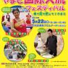 2016年5月22日(日)第11回やまと国際交流フェスティバル / 神奈川県・大和駅東側プロムナード