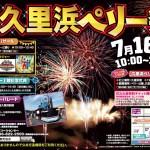 2016年7月16日(土)2016久里浜ペリー祭 / 神奈川・ペリー公園、他