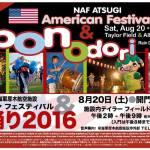 2016年8月20日(土)厚木基地 アメリカンフェスティバル&盆踊り2016 / 神奈川県・厚木基地