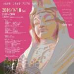 2016年9月10日(土)第18回ゆめ観音アジアフェスティバル / 鎌倉市・大船観音寺