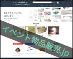 イベント物品販売.jp