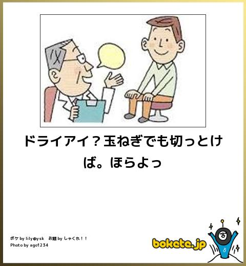 bokete, おもしろ, まとめ, ボケて, 爆笑, 画像1222