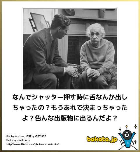 bokete, おもしろ, まとめ, ボケて, 爆笑, 画像1426