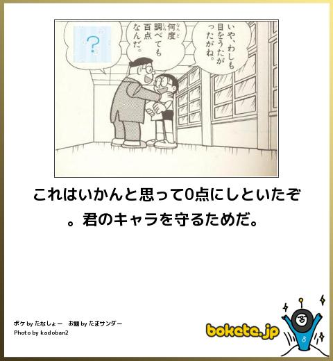 bokete, おもしろ, まとめ, ボケて, 爆笑, 画像1797