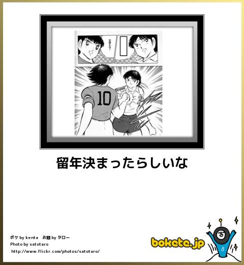 bokete, おもしろ, まとめ, ボケて, 爆笑, 画像3099