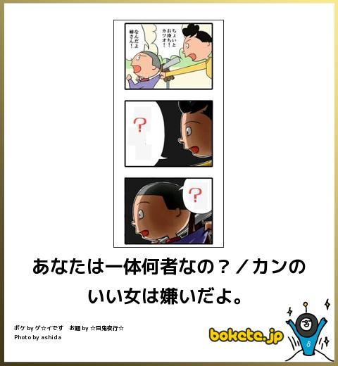 bokete, おもしろ, まとめ, ボケて, 爆笑, 画像3102