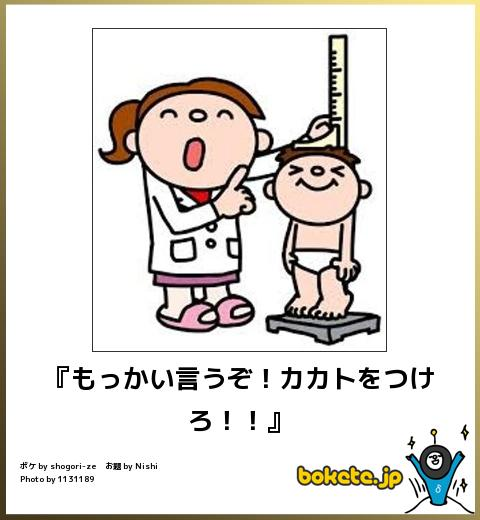bokete, おもしろ, まとめ, ボケて, 爆笑, 画像3742