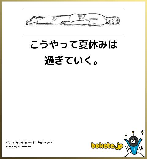 bokete, おもしろ, まとめ, ボケて, 爆笑, 画像4251