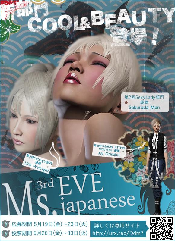 第三回MsJapaneseポスターデザイン